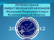 РЕГИОНАЛЬНАЯ ОБЩЕСТВЕННАЯ ОРГАНИЗАЦИЯ Федерация Подводного Спорта Калининградской Области