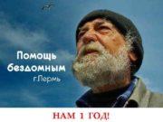 Помощь бездомным г Пермь НАМ 1 ГОД