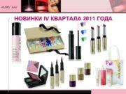 НОВИНКИ IV КВАРТАЛА 2011 ГОДА Заказ с