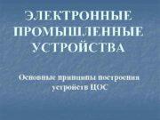 ЭЛЕКТРОННЫЕ ПРОМЫШЛЕННЫЕ УСТРОЙСТВА Основные принципы построения устройств ЦОС