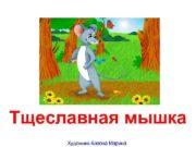 Тщеславная мышка Художник Клеопа Марина В маленьком
