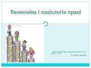 Економіка і соціологія праці ПІДГОТУВАЛА СТУДЕНТКАГРУПИ 3 М С