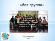 Гасникова Татьяна Олеговна Куратор 2 курса 1 группы