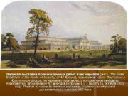Великая выставка промышленных работ всех народов англ The