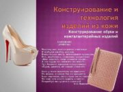 Конструирование и технология изделий из кожи Конструирование обуви