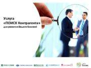 Услуга ПОИСК Контрагента для развития Вашего бизнеса