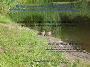 Проект по молодежному экологическому мониторингу водных объектов Самарской
