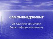 САМОМЕНЕДЖМЕНТ СИЧОВА НІНА ВІКТОРІВНА Доцент кафедри менеджменту