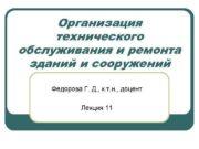 Организация технического обслуживания и ремонта зданий и сооружений