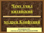 Чему учил китайский мудрец Конфуций Антоненкова А В
