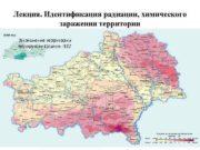 Лекция Идентификация радиации химического заражения территории Загрязнение территории
