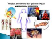 Перша допомога при різних видах ушкоджень організму