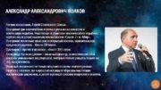 АЛЕКСАНДРОВИЧ ВОЛКОВ Летчик-космонавт Герой Советского Союза Совершил три