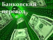 Банковский перевод Банковский перевод форма безналичных расчетов