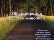 Образ дороги в русской живописи Выполнили Шиленок