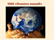 УМК Планета знаний УМК Планета знаний Включает