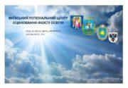 ДЕЯКІ АСПЕКТИ ЗНО-2015 ЗНО-2015 Наказ Міністерства освіти