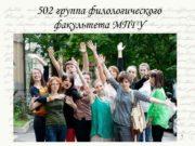 502 группа филологического факультета МПГУ 1 2