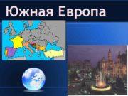 Южная Европа Географическое положение Государства Южной Европы