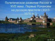 Политическое развитие России в XVII веке Первые Романовы