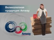 Великолепная продукция Amway Собственное производство Передовые технологии –