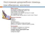 Неотложная доврачебная помощь при обмороке коллапсе Первая помощь