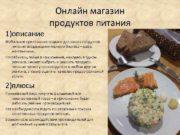 1 описание Онлайн магазин продуктов питания Мобильное приложение создано