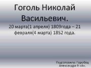 Гоголь Николай Васильевич 20 марта 1 апреля 1809 года