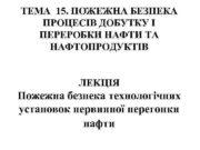 ТЕМА 15 ПОЖЕЖНА БЕЗПЕКА ПРОЦЕСІВ ДОБУТКУ І ПЕРЕРОБКИ