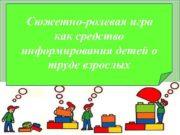 Сюжетно-ролевая игра как средство информирования детей о труде
