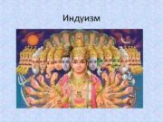 Индуизм Что такое политеизм и супремотеизм