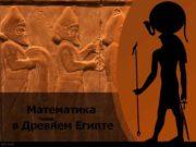 Математика в Древнем Египте Древний Египет