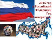 2015 год в Российской Федерации Год литературы