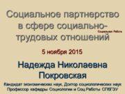 Социальное партнерство в сфере социально-трудовых отношений Надежда Николаевна