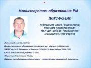 Министерство образования РМ ПОРТФОЛИО Авдошкина Олега Григорьевича
