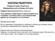 ЗАКОНЫ НЬЮТОНА Первый закон Ньютона Инерциальные системы отсчета