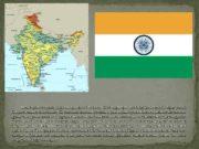 Индия древняя страна возрастом примерно 8 тыс лет
