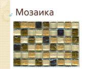Мозаика Мозаика один из древнейших видов