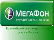 Крупнейший оператор сотовой связи в России Меню