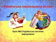 Українська національна кухня Урок 2 Українська