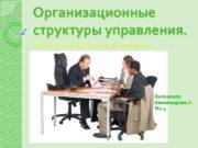 Организационные структуры управления Проблемы и способы их разрешения