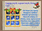 Здравствуй здравствуй Новый Год Дед Мороз уже окошки