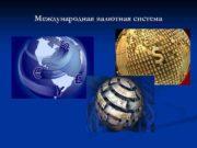 Международная валютная система Валюта и валютные курсы