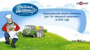 Национальная промо-кампания для ТМ Веселый молочник в 2013