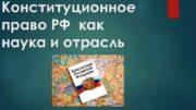 Конституционное право РФ как наука и отрасль