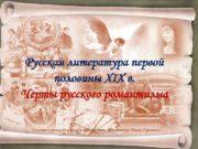 Русская литература первой половины XIX в — одно