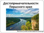 Достопримечательности Пермского края Выполнил ученик 5 класса Баранов
