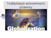 Глобалізація економічного розвитку Лекційні питання 1 Поняття