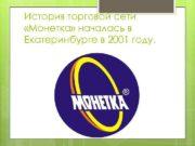 История торговой сети Монетка началась в Екатеринбурге в