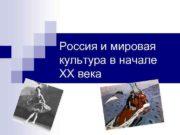 Россия и мировая культура в начале XX века